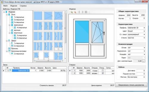 Пластиковые окна размеры и цены калькулятор